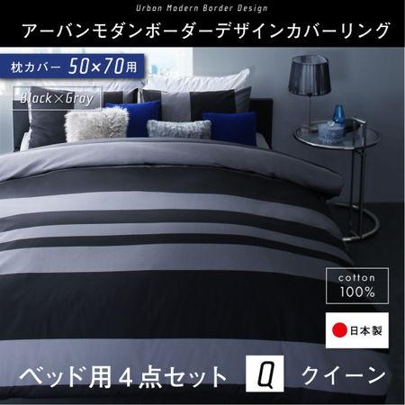 日本製・綿100% アーバンモダンボーダーデザインカバーリング tack タック 布団カバーセット ベッド用 50×70用 クイーン4点セット 500033850