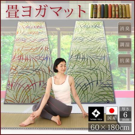 国産畳ヨガマット カルム 60×180cm