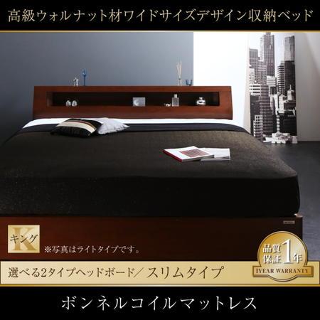 高級ウォルナット材ワイドサイズ収納ベッド Fenrir フェンリル ボンネルコイルマットレス付き スリムタイプ キング