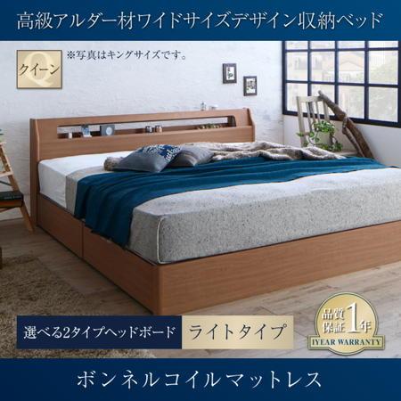 高級アルダー材ワイドサイズデザイン収納ベッド Hrymr フリュム ボンネルコイルマットレス付き ライトタイプ クイーン