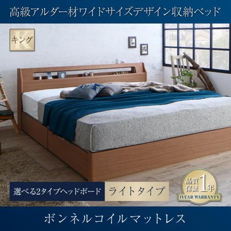高級アルダー材ワイドサイズデザイン収納ベッド Hrymr フリュム ボンネルコイルマットレス付き ライトタイプ キング