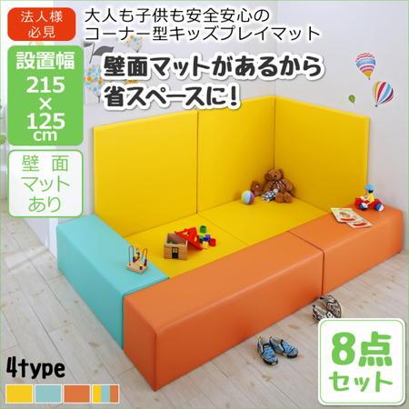 子供に安全安心のコーナー型キッズプレイマット Pop Kids ポップキッズ 8点セット フロアマット2枚+スツール3枚+壁面マット3枚 215×125