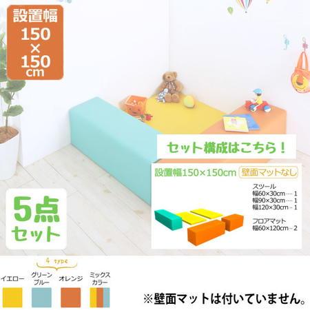 子供に安全安心のコーナー型キッズプレイマット Pop Kids ポップキッズ 5点セット フロアマット2枚+スツール3枚 150×150