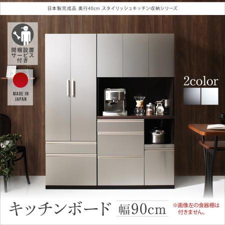 開梱設置サービス付き 日本製完成品 奥行40cm スタイリッシュキッチン収納シリーズ キッチンボード