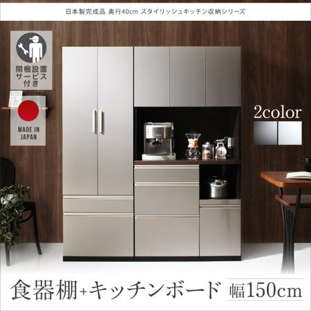 開梱設置サービス付き 日本製完成品 奥行40cm スタイリッシュキッチン収納シリーズ 食器棚+キッチンボードセット