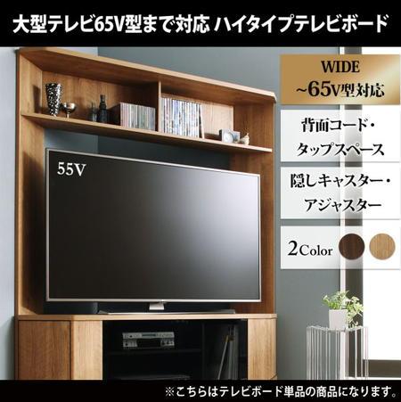 大型テレビ65V型まで対応 ハイタイプテレビボード XX ダブルエックス