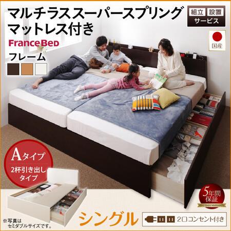 組立設置付 壁付けできる国産ファミリー連結収納ベッド Tenerezza テネレッツァ マルチラススーパースプリングマットレス付き Aタイプ シングル