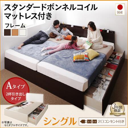 お客様組立 壁付けできる国産ファミリー連結収納ベッド Tenerezza テネレッツァ スタンダードボンネルコイルマットレス付き Aタイプ シングル