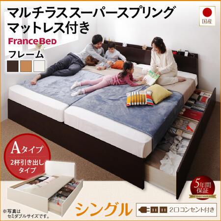 お客様組立 壁付けできる国産ファミリー連結収納ベッド Tenerezza テネレッツァ マルチラススーパースプリングマットレス付き Aタイプ シングル