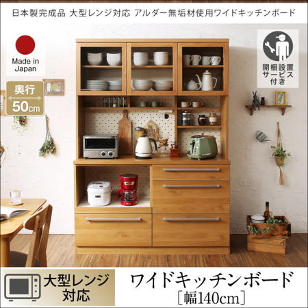 日本製完成品 大型レンジ対応 アルダー無垢材使用ワイドキッチンボード