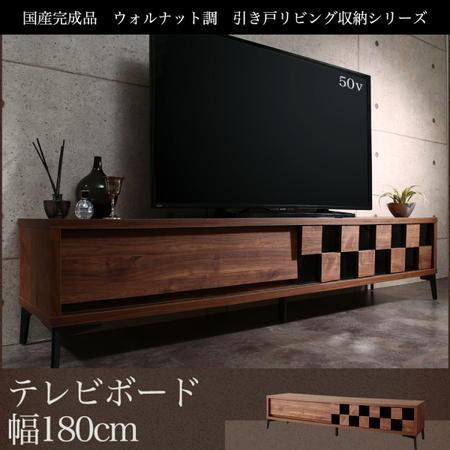 日本製 完成品 ウォルナット調 引き戸リビング収納シリーズ Ibura イブラ テレビボード