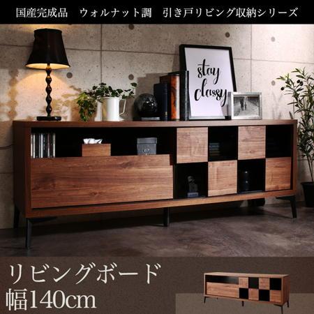 日本製 完成品 ウォルナット調 引き戸リビング収納シリーズ Ibura イブラ リビングボード