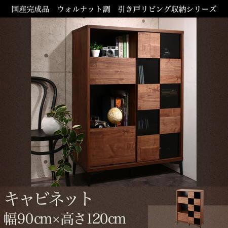 日本製 完成品 ウォルナット調 引き戸リビング収納シリーズ Ibura イブラ キャビネット