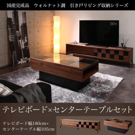 日本製 完成品 ウォルナット調 引き戸リビング収納シリーズ Ibura イブラ 2点セット(テレビボード+センターテーブル)