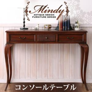 ミンディ/コンソールテーブル(デスク)