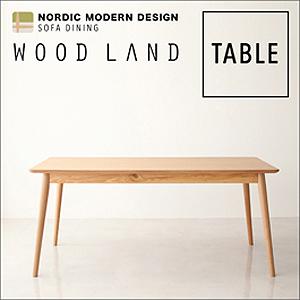幅160テーブル 4人掛け 北欧 ダイニングテーブル ウッドランド/テーブル 幅160テーブル