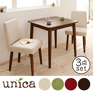 ユニカ/3点セット(テーブルW75+カバーリングチェア×2)