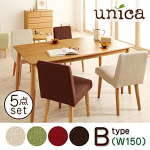 ユニカ/5点セット(B)(テーブルW150+カバーリングチェア×4)