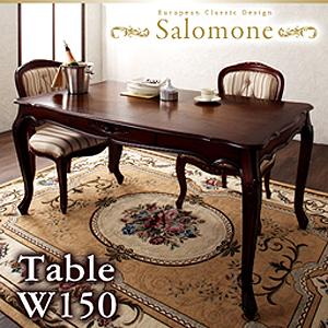 サロモーネ/ダイニングテーブル(W150)