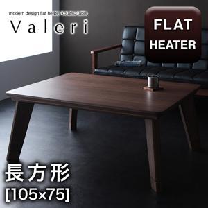 モダンデザインフラットヒーターこたつテーブル【Valeri】ヴァレーリ/長方形(105×75) 040600276