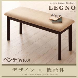 ダイニングベンチ 布張 幅100cm LEGNO レグノ