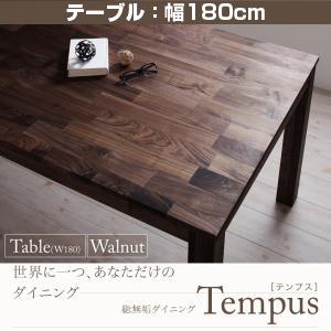 テンプス/テーブル・ウォールナット(W180)
