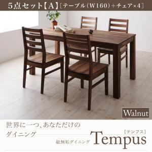 テンプス/5点セット(A)・ウォールナット(テーブルW160+チェア×4)
