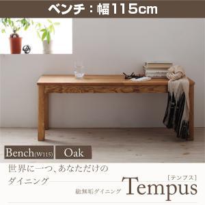 総無垢材 ダイニングベンチ 木製 幅115cm テンプス