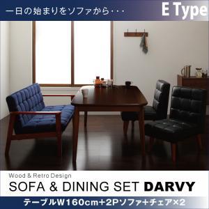 ダーヴィ/4点セット Eタイプ(テーブルW160cm+2Pソファ+チェア×2)