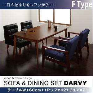 ダーヴィ/5点セット Fタイプ(テーブルW160cm+1Pソファ×2+チェア×2)