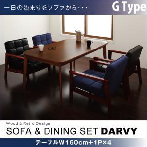 ダーヴィ/5点セット Gタイプ(テーブルW160cm+1Pソファ×4)