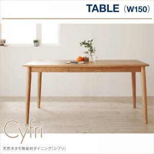 シフリ テーブル(W150)