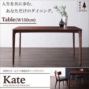 ケイト/テーブル(W150)