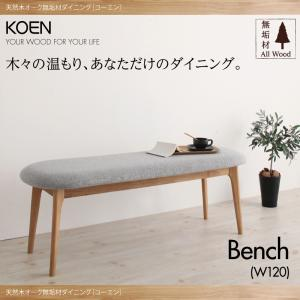 天然木 無垢材 ダイニングベンチ 布張 幅120cm コーエン