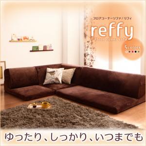 日本製 ローソファー 3人掛けソファー 布 フロアコーナーソファ 布張 reffy リフィ 040113445