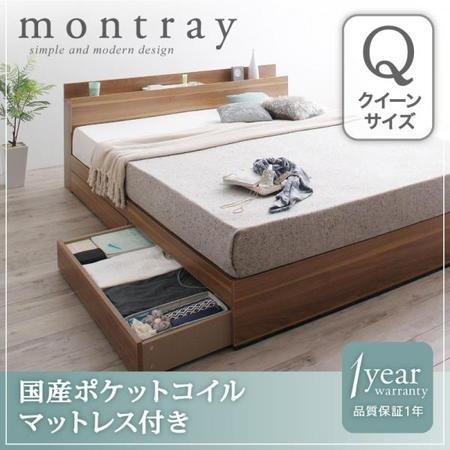 棚 コンセント付収納ベッド【Montray】モントレー 【国産ポケットコイルマットレス付き】クイーン
