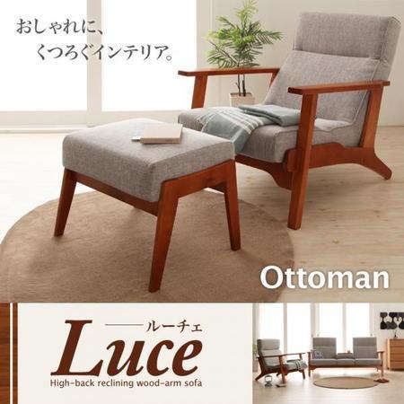 オットマン 肘掛け椅子 木肘 北欧 オットマン 布張 Luce ルーチェ 040113537