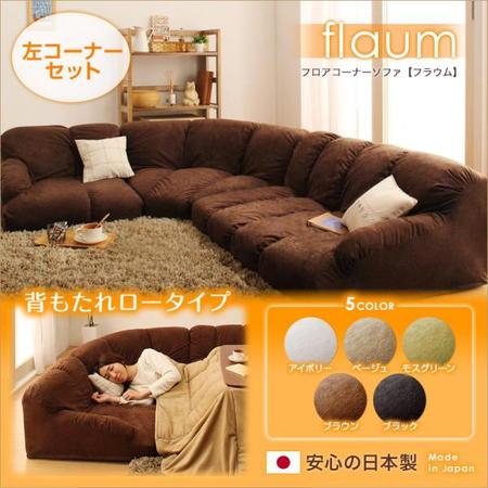 日本製 こたつ用ソファ ローソファ 布 フロアコーナーソファ 布張 flaum フラウム ロータイプ 左コーナーセット 040113642