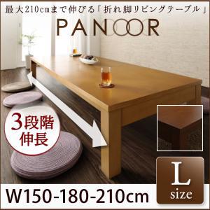 パノール/Lサイズ(W150-210)