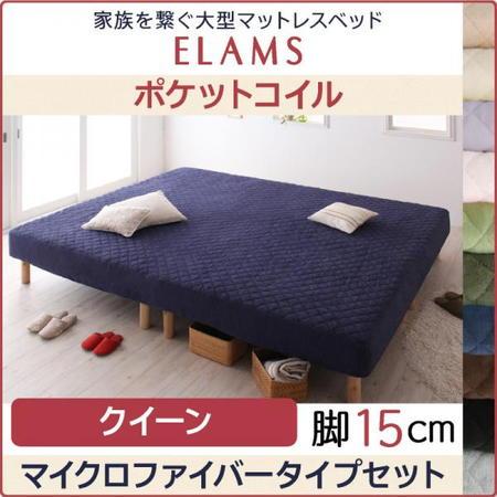 家族を繋ぐ大型マットレスベッド【ELAMS】エラムス ポケットコイル マイクロファイバータイプセット 脚15cm クイーン