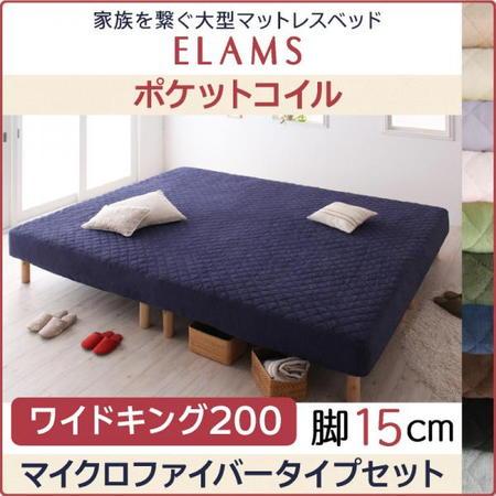 家族を繋ぐ大型マットレスベッド【ELAMS】エラムス ポケットコイル マイクロファイバータイプセット 脚15cm ワイドキング200