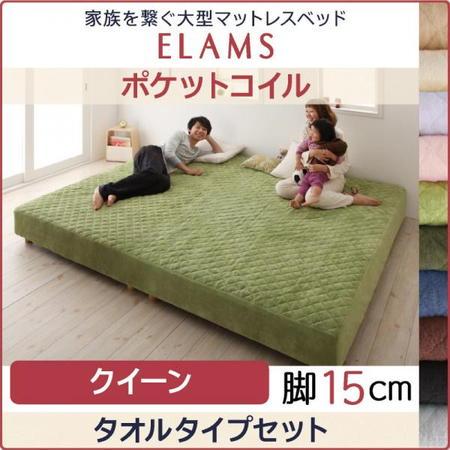 家族を繋ぐ大型マットレスベッド【ELAMS】エラムス ポケットコイル タオルタイプセット 脚15cm クイーン