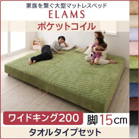 家族を繋ぐ大型マットレスベッド【ELAMS】エラムス ポケットコイル タオルタイプセット 脚15cm ワイドキング200