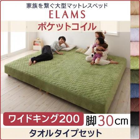 家族を繋ぐ大型マットレスベッド【ELAMS】エラムス ポケットコイル タオルタイプセット 脚30cm ワイドキング200