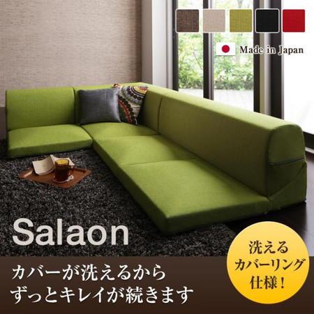 日本製 コーナーソファ 3人掛けソファー 布 フロアコーナーソファ 布張 カバーリング(洗濯可) Salaon サラオン 040113529