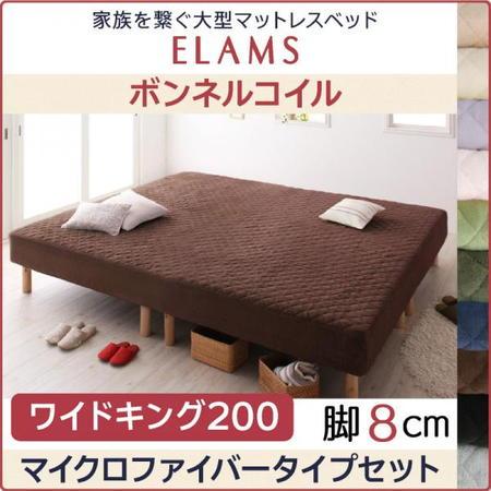 家族を繋ぐ大型マットレスベッド【ELAMS】エラムス ボンネルコイル マイクロファイバータイプセット 脚8cm ワイドキング200