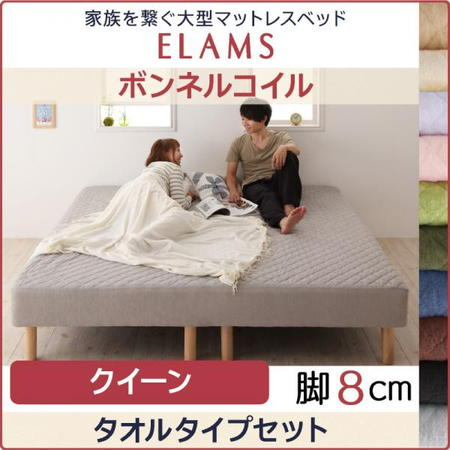 家族を繋ぐ大型マットレスベッド【ELAMS】エラムス ボンネルコイル タオルタイプセット 脚8cm クイーン