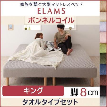 家族を繋ぐ大型マットレスベッド【ELAMS】エラムス ボンネルコイル タオルタイプセット 脚8cm キング