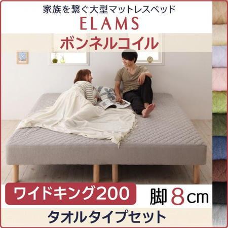 家族を繋ぐ大型マットレスベッド【ELAMS】エラムス ボンネルコイル タオルタイプセット 脚8cm ワイドキング200