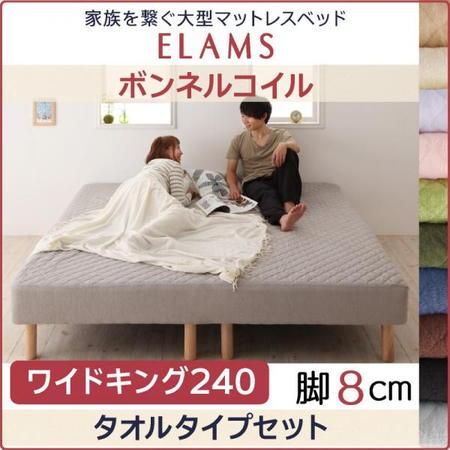 家族を繋ぐ大型マットレスベッド【ELAMS】エラムス ボンネルコイル タオルタイプセット 脚8cm ワイドキング240
